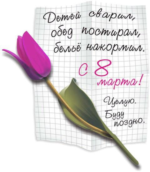 Необычные  поздравления с 8 марта — 13 поздравлений — stost.ru  | поздравления с международным женским днем. страница 1
