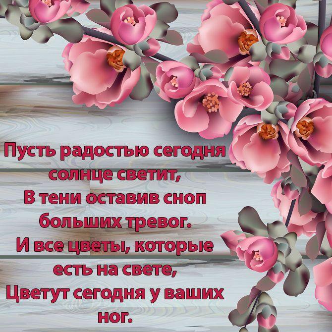 Поздравления с 8 марта 2021 в стихах и прозе, с международным женским днем 2021