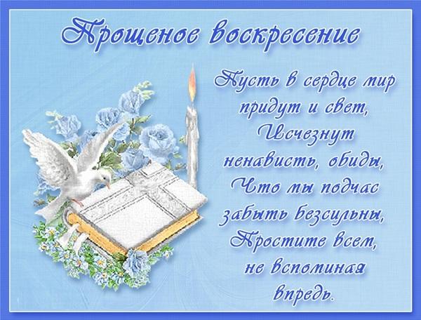 Как поздравить с прощеным воскресением на словах и в анимированных открытках