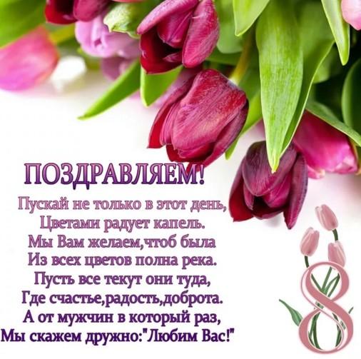 Красивые поздравления с 8 марта в стихах — короткие, с юмором