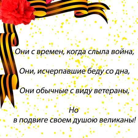 Стихи про 9 мая, день победы: стихотворения поэтов для детей и взрослых - рустих