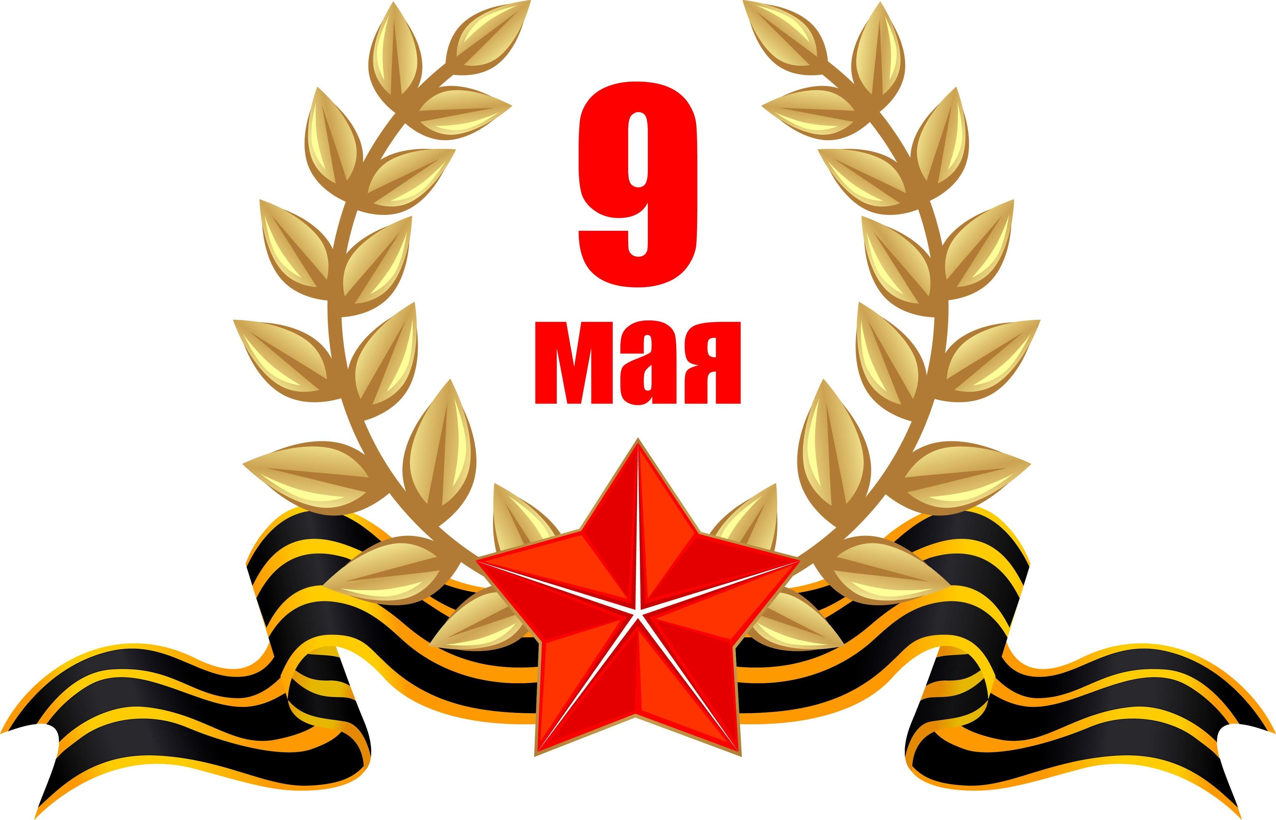 Поздравление с 9 мая в стихах и прозе — картинки ветеранам и коллегам