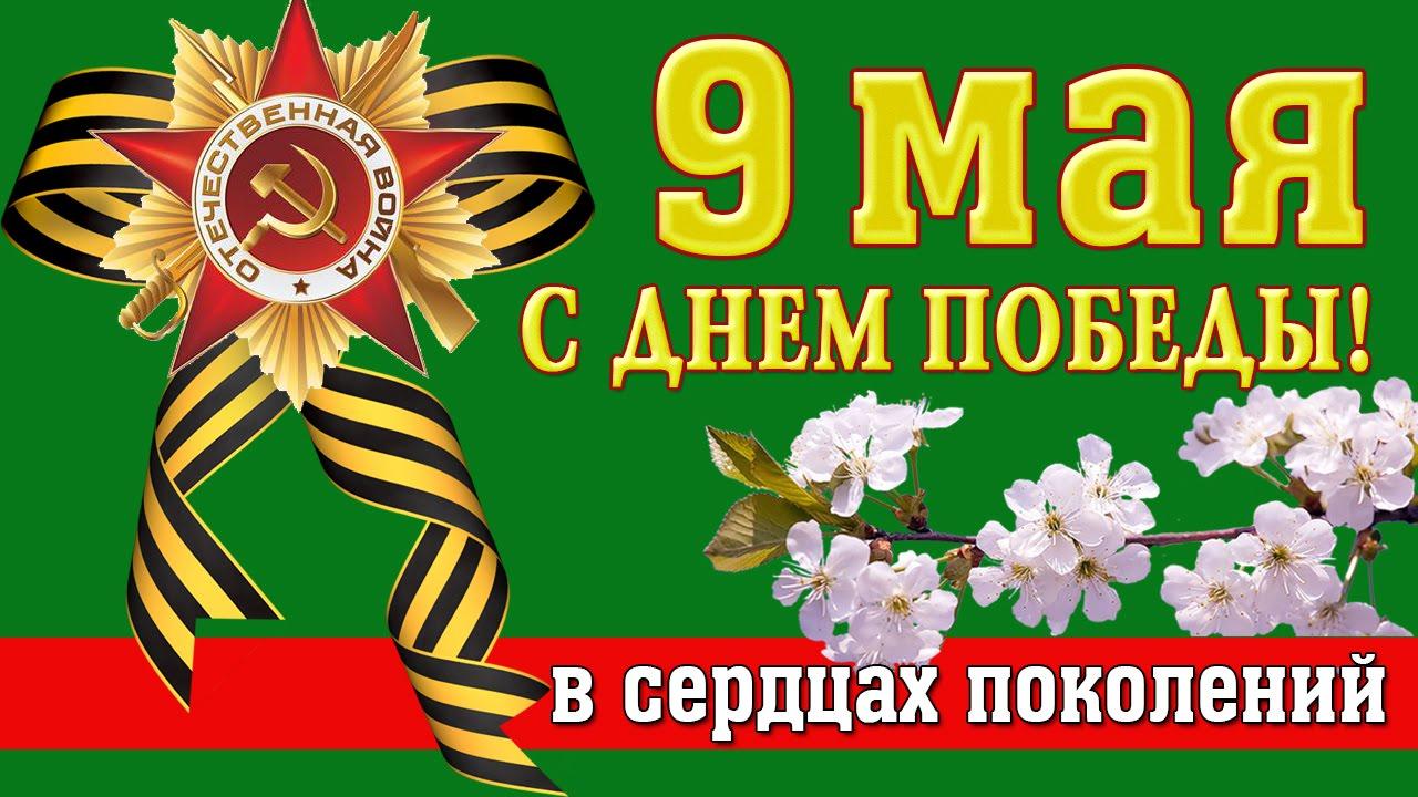 Поздравления с днем победы в прозе (официальные и универсальные )