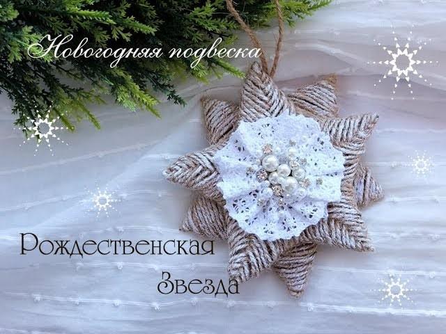 Елочная игрушка шар из ниток. новогодние украшения из ниток. елка из шаров