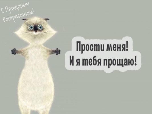 Стихи на прощеное воскресенье | antrio.ru