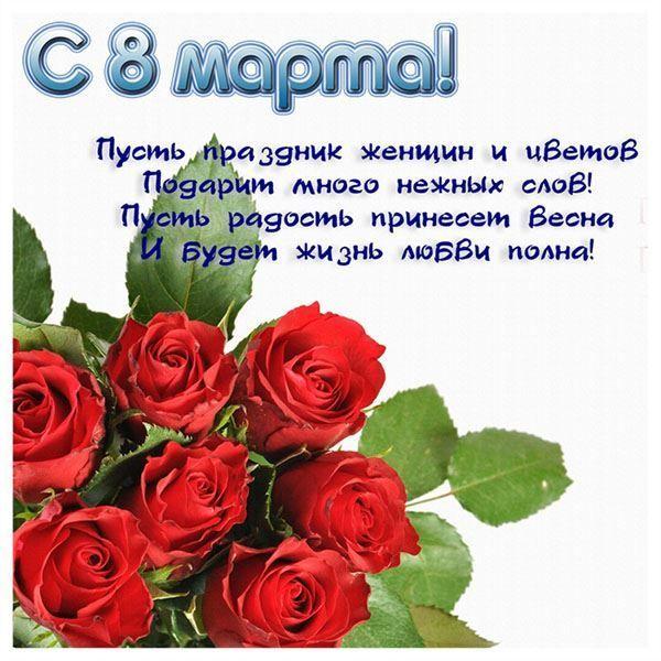 Красивые поздравления в стихах женщинам на 8 марта