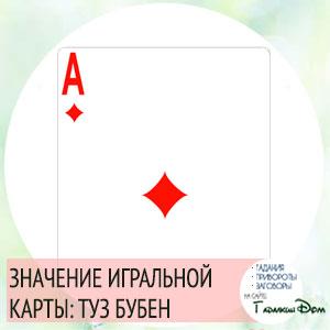 Что означает семерка треф (крести) в игральных картах (36 карт) при гадании: описание, толкование, расшифровка прямого и перевернутого положения, сочетания с другими картами в раскладах на любовь и отношения, карьеру