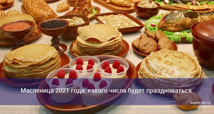Масленица в 2021 году какого числа у православных христиан в россии когда будет фото видео