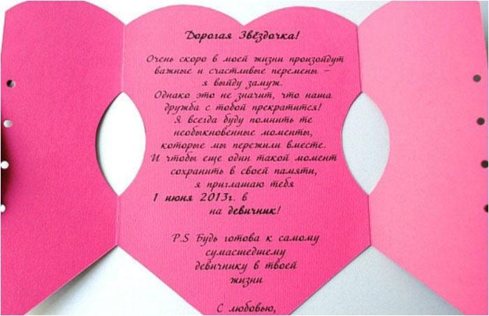 Сюрприз подруге на девичник: чем удивить невесту?