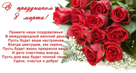 Поздравления с 8 Марта. Как поздравить женщин на 8 Марта