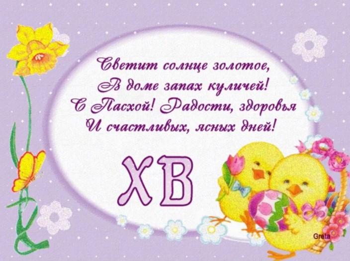 Стихи на пасху для детей, молодёжи и взрослых христианские, православные