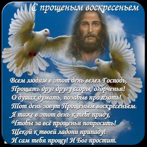 Стихи на прощеное воскресенье