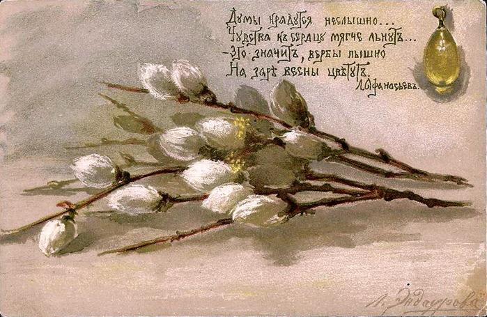 Стихи на вербное воскресенье - сборник красивых стихов в доме солнца