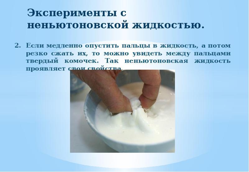 Как сделать неньютоновскую жидкость?