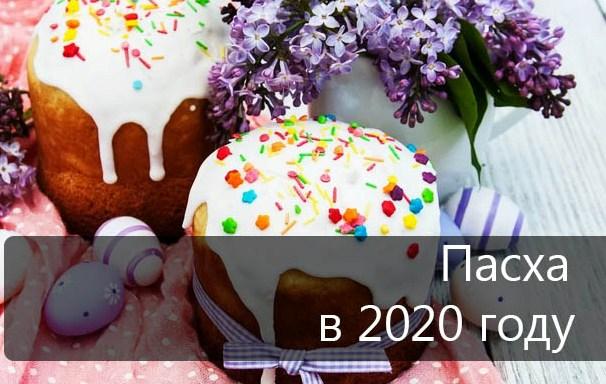Когда будет пасха и родительский день? даты главных православных праздников и постов на 2021 год