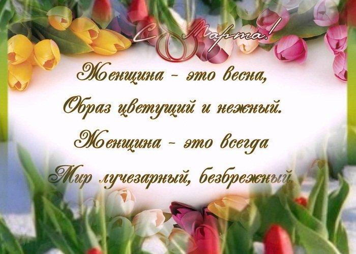 Красивые и нежные поздравления на 8 марта в стихах и прозе