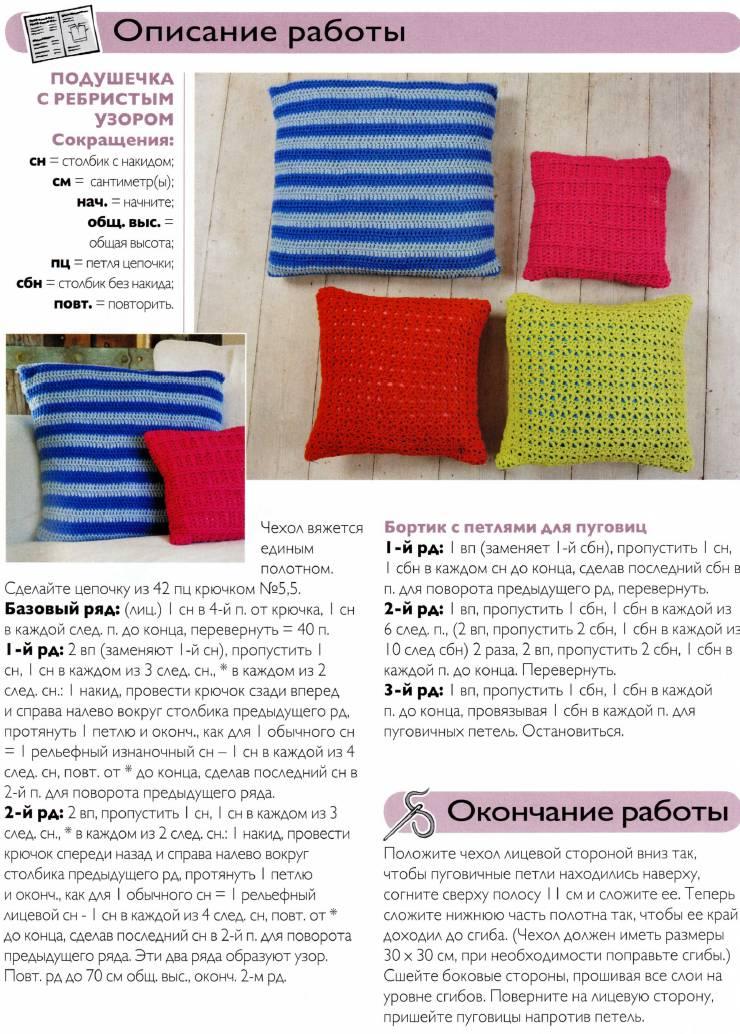 Вязаные наволочки на диванные подушки спицами со схемами и описанием