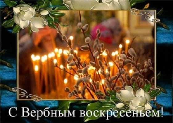 Бесплатные стихи с вербным воскресеньем
