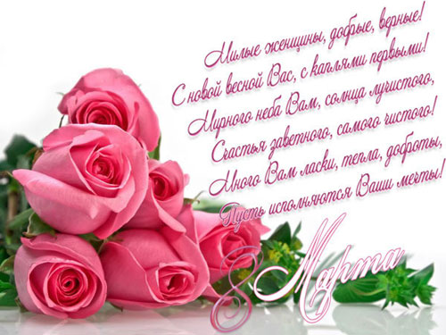 Поздравления в стихах на 8 марта - день женщин