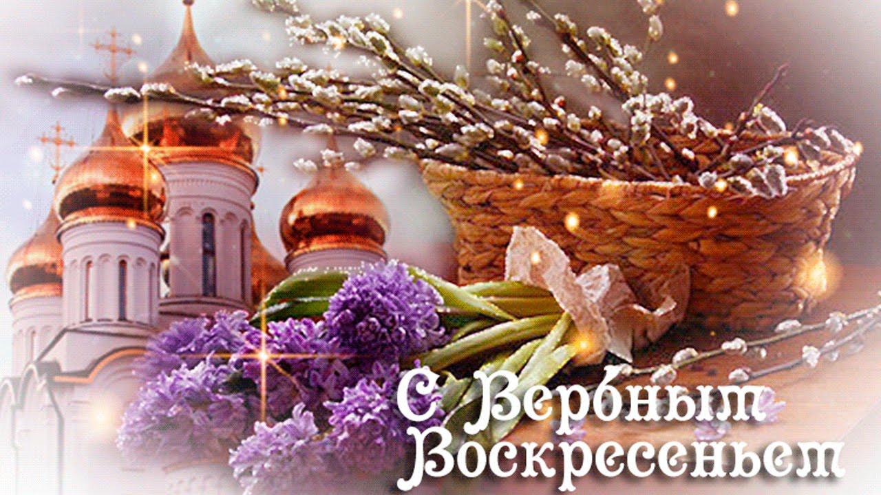 Красивые поздравления на вербное воскресенье