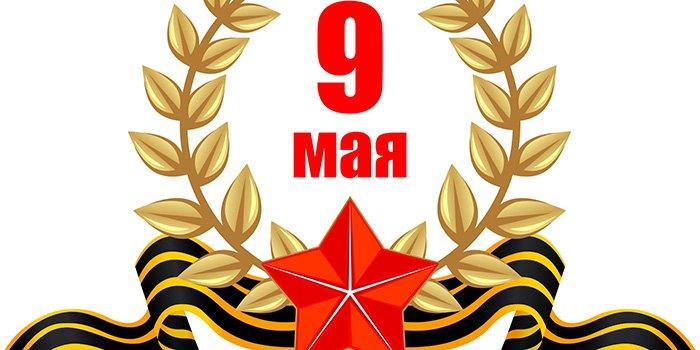 Стихи на 9 мая. день победы.