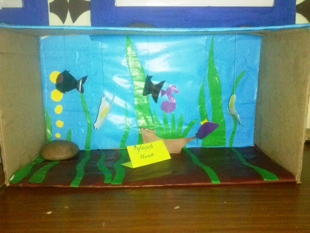Аквариум из коробки для детского сада своими руками. мастер-класс с фото. мастер-класс «аквариум из обувной коробки