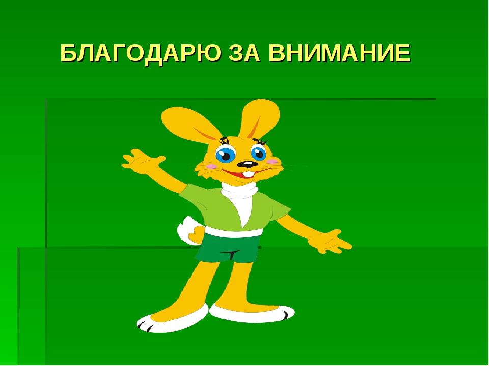Конспект дня игры. тема: «в гости к нам пришел зайчишка— длинноухий шалунишка…»
