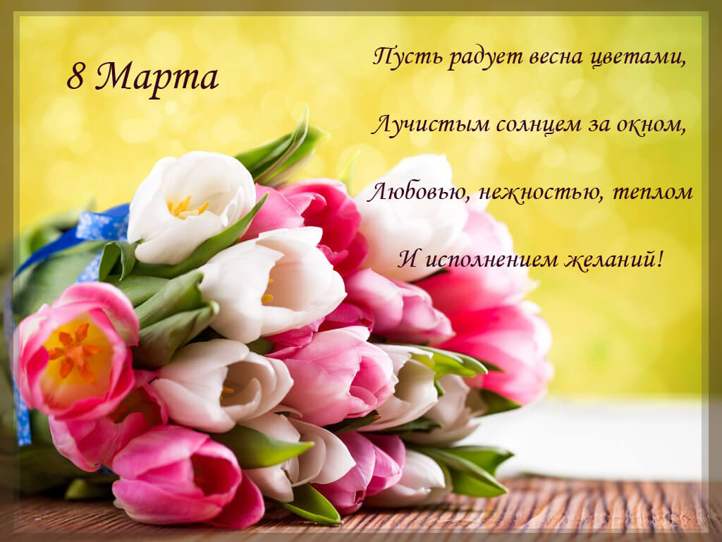 Красивые короткие поздравление с 8 марта в прозе - частные заметки