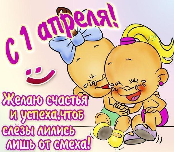 Средние поздравления с 1 апреля — 5 поздравлений — stost.ru | поздравления с днем смеха, с днем дурака. розыгрыши с 1 апреля.. страница 1