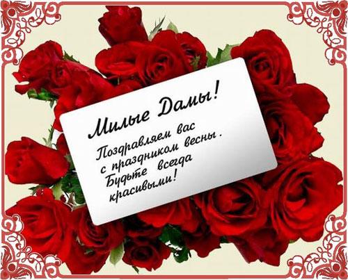 Поздравления с 8 марта женщине