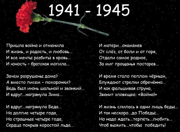 Стихи ко дню победы для детей. короткие и длинные стихотворения о победе, а так же тексты песен военных лет