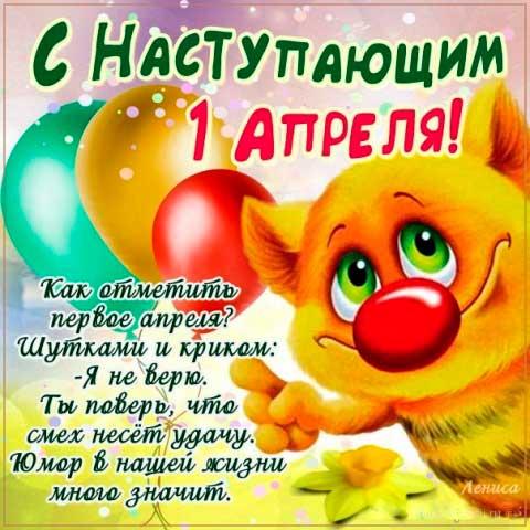 Поздравления с днем смеха. стихи на день смеха   праздничный портал