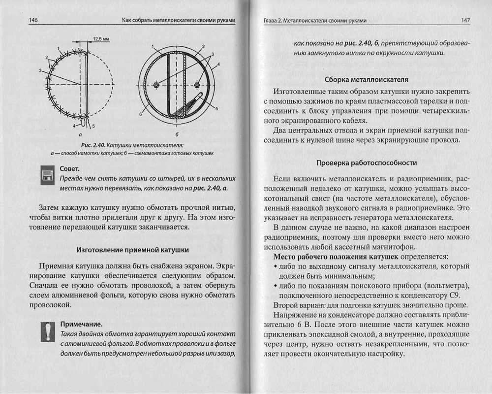 Металлоискатель своими руками: 115 фото, описание и схемы подключения