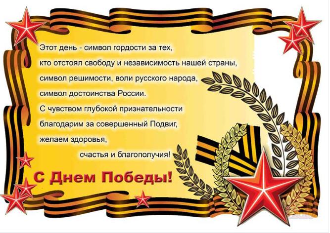 Стихи о великой отечественной войне, победе 9 мая школьникам
