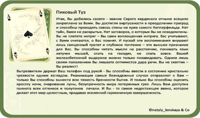 Значения карт при гадании. масть трефы (крести)