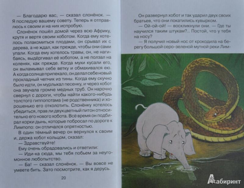 Сказка слоненок, киплинг редьярд джозеф - читать для детей онлайн