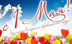 Прикольные поздравления с 1 мая ~