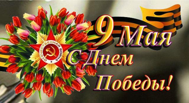 Душевные поздравление с 9 Маем