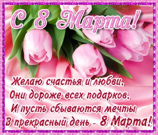 Красивые поздравления с 8 марта в стихах