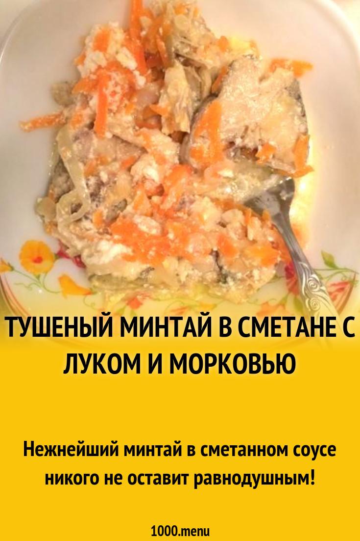 Минтай в сметане в духовке – самый вкусный рецепт