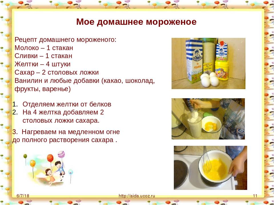 Мороженое в домашних условиях— простые рецепты