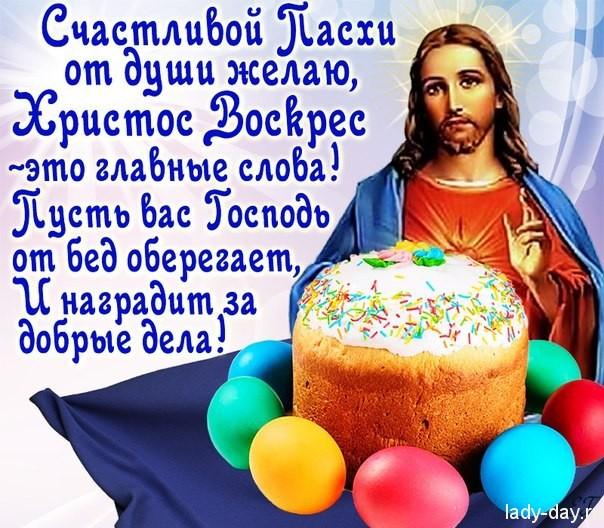 Поздравления с пасхой христовой (красивые стихи и проза)