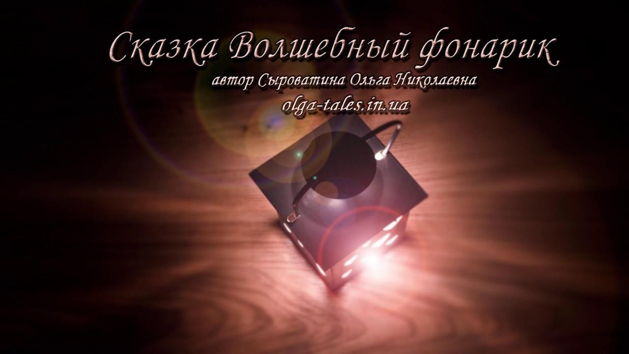 ≡ аудиосказка волшебный фонарик | ольга сыроватина