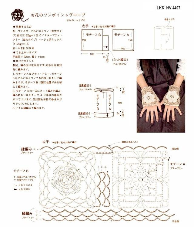 Подборка схем вязания теплых и ажурных перчаток крючком