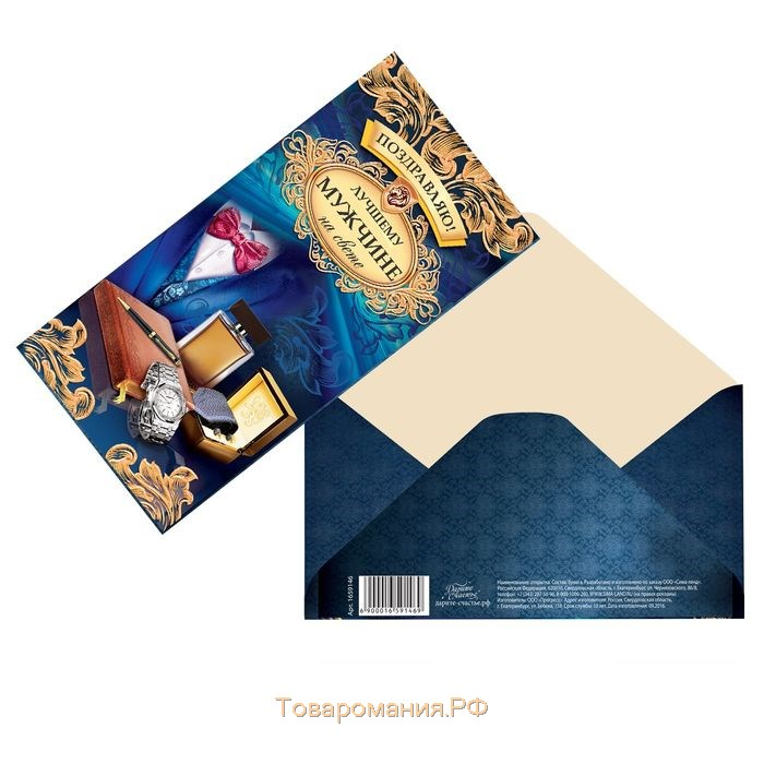 Открытка скрапбукинг день рождения ассамбляж мужской поздравительный конверт