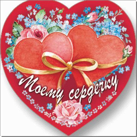 Валентинка - это не сердечко: что на самом деле означает знак дня всех влюбленных