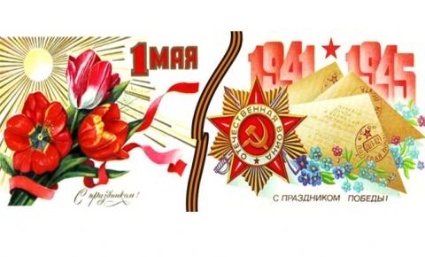 Поздравления с 1 мая, праздником весны: прикольные в картинках и стихах.