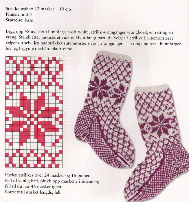 Вязать детские носки с рисунком. детские носочки с норвежским орнаментом