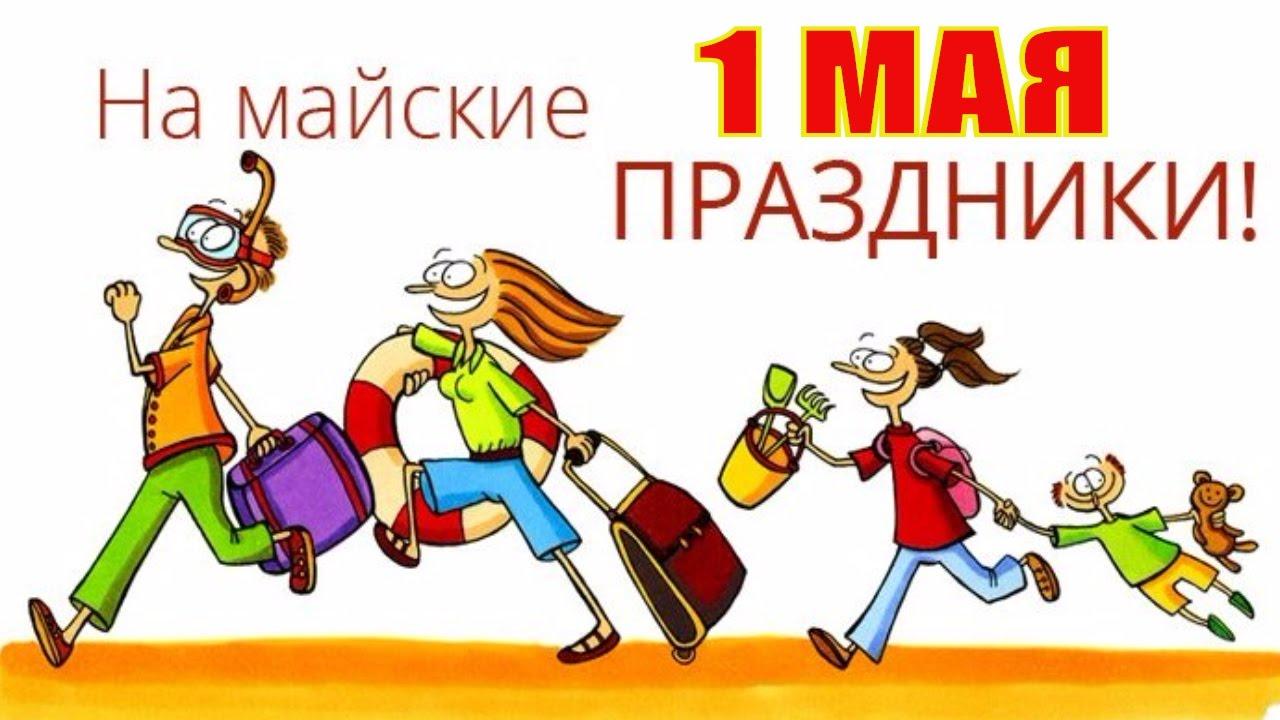 Стихи с 1 мая — поздравления коллегам и друзьям. стихи на 1 мая прикольные, короткие и красивые для поздравлений