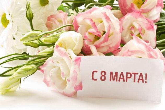Короткие sms-поздравления женщинам с 8 марта в стихах — для жены, мамы, любимой, подруги | новости
